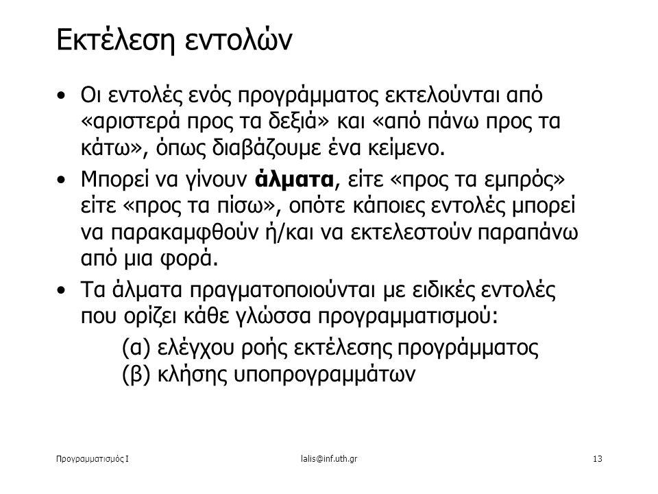 Προγραμματισμός Ιlalis@inf.uth.gr13 Οι εντολές ενός προγράμματος εκτελούνται από «αριστερά προς τα δεξιά» και «από πάνω προς τα κάτω», όπως διαβάζουμε