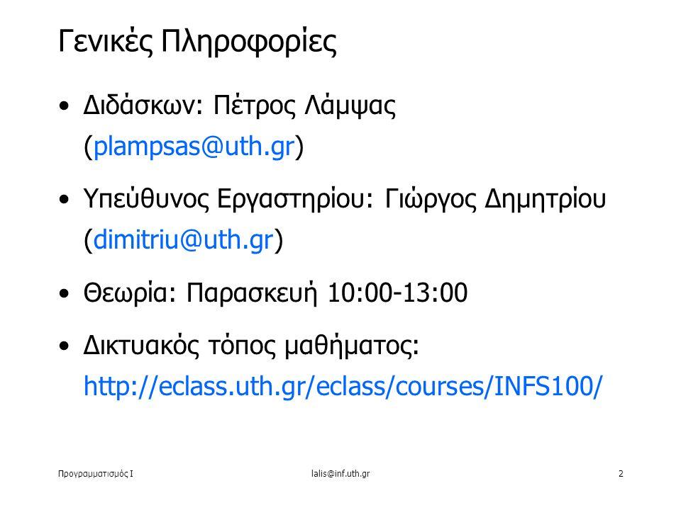 Γενικές Πληροφορίες Διδάσκων: Πέτρος Λάμψας (plampsas@uth.gr) Υπεύθυνος Εργαστηρίου: Γιώργος Δημητρίου (dimitriu@uth.gr) Θεωρία: Παρασκευή 10:00-13:00