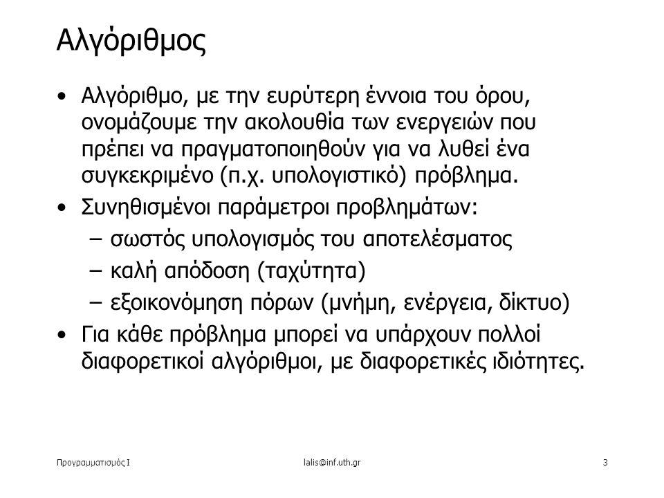 Προγραμματισμός Ιlalis@inf.uth.gr3 Αλγόριθμο, με την ευρύτερη έννοια του όρου, ονομάζουμε την ακολουθία των ενεργειών που πρέπει να πραγματοποιηθούν γ