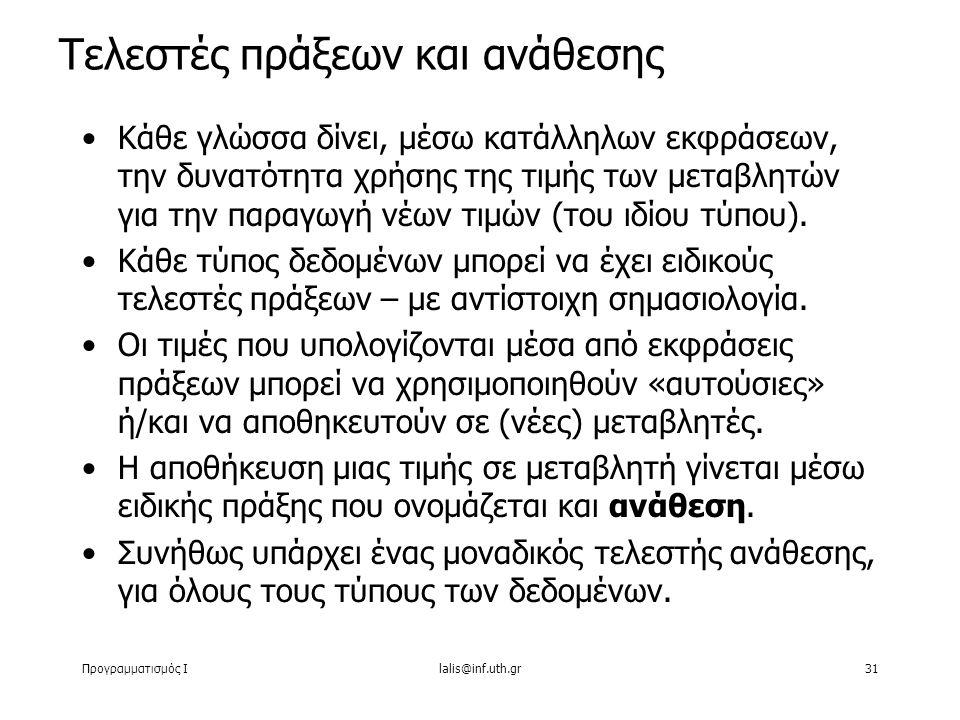 Προγραμματισμός Ιlalis@inf.uth.gr31 Κάθε γλώσσα δίνει, μέσω κατάλληλων εκφράσεων, την δυνατότητα χρήσης της τιμής των μεταβλητών για την παραγωγή νέων