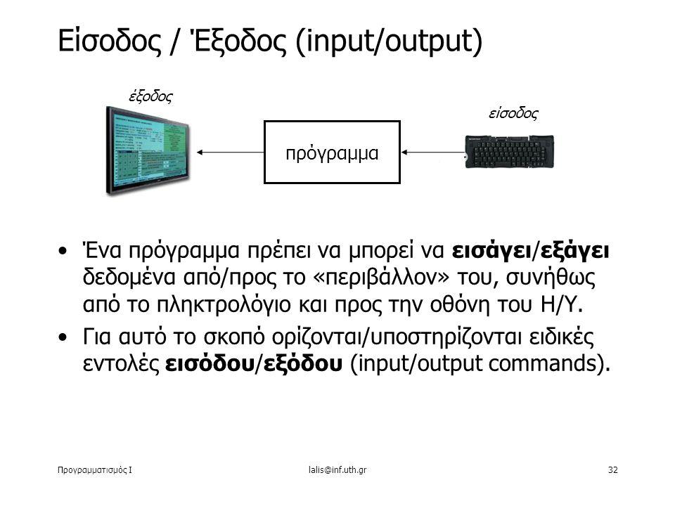 Προγραμματισμός Ιlalis@inf.uth.gr32 Ένα πρόγραμμα πρέπει να μπορεί να εισάγει/εξάγει δεδομένα από/προς το «περιβάλλον» του, συνήθως από το πληκτρολόγι