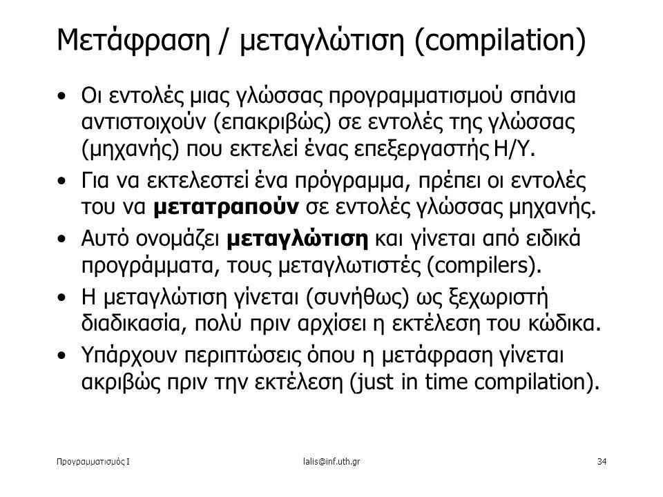 Προγραμματισμός Ιlalis@inf.uth.gr34 Οι εντολές μιας γλώσσας προγραμματισμού σπάνια αντιστοιχούν (επακριβώς) σε εντολές της γλώσσας (μηχανής) που εκτελ