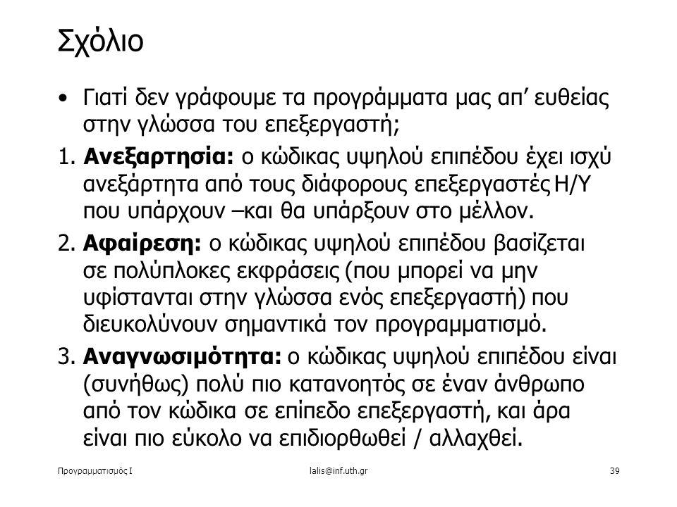 Προγραμματισμός Ιlalis@inf.uth.gr39 Γιατί δεν γράφουμε τα προγράμματα μας απ' ευθείας στην γλώσσα του επεξεργαστή; 1. Ανεξαρτησία: ο κώδικας υψηλού επ