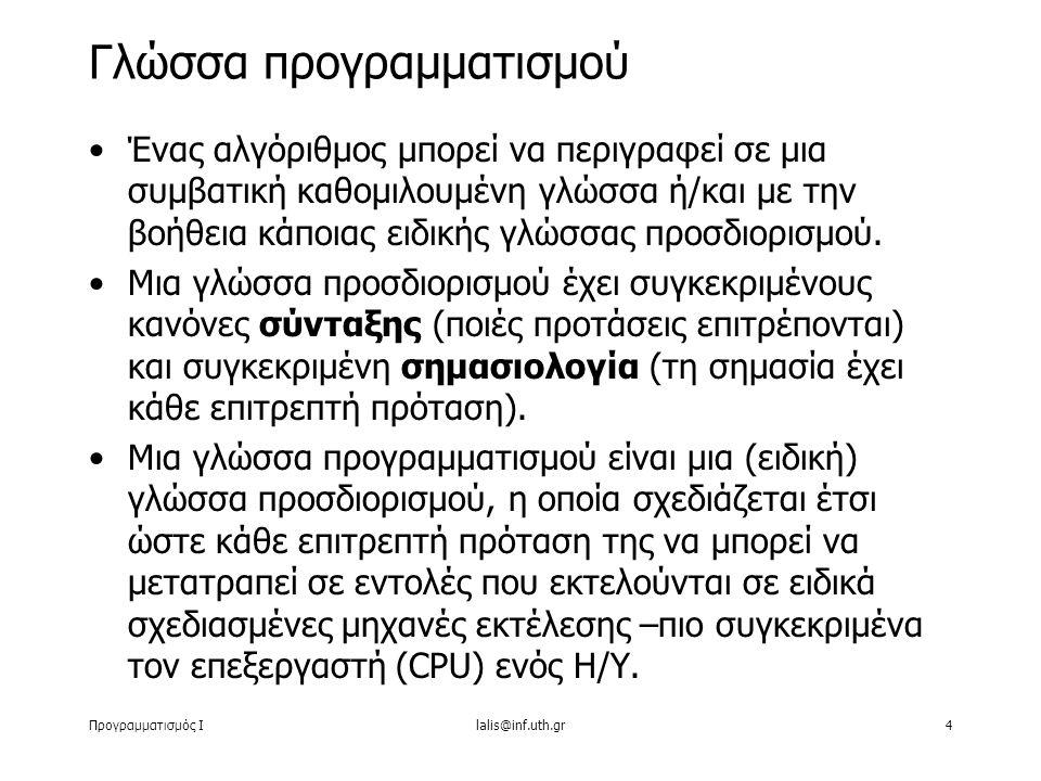 Προγραμματισμός Ιlalis@inf.uth.gr15 Ο προγραμματιστής μπορεί να επηρεάσει την ροή εκτέλεσης του προγράμματος μέσω εντολών ελέγχου.
