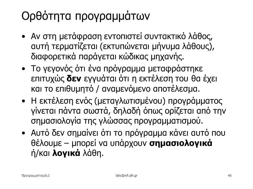 Προγραμματισμός Ιlalis@inf.uth.gr40 Αν στη μετάφραση εντοπιστεί συντακτικό λάθος, αυτή τερματίζεται (εκτυπώνεται μήνυμα λάθους), διαφορετικά παράγεται