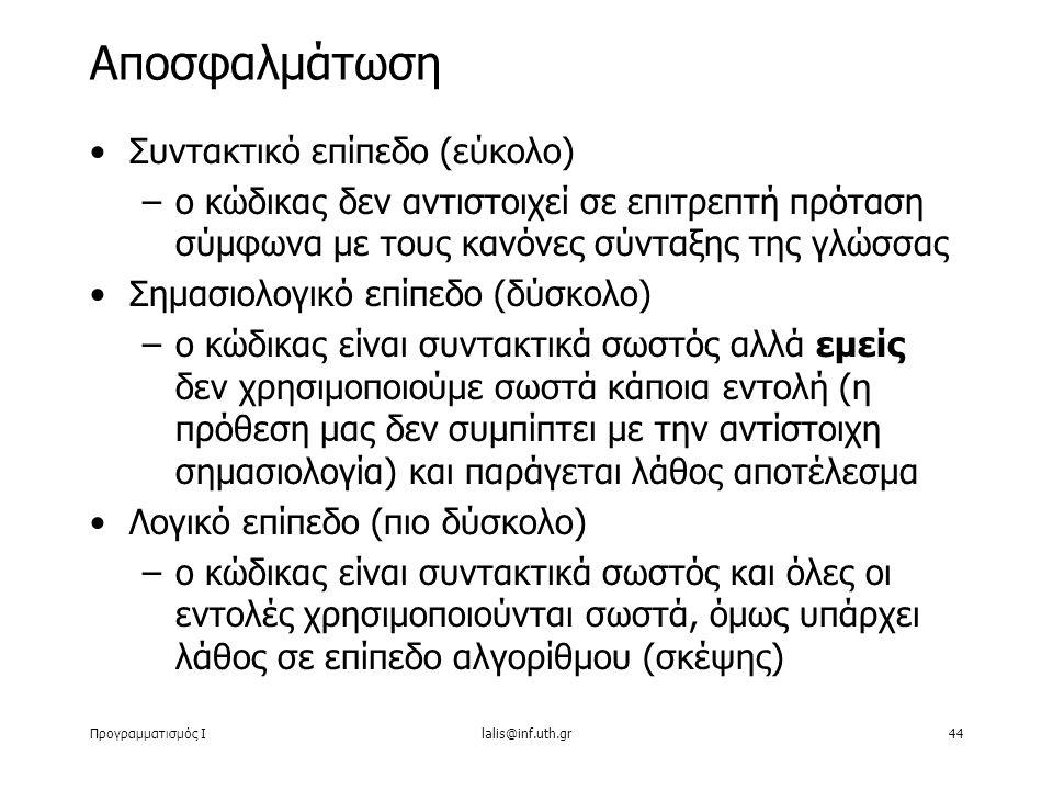 Προγραμματισμός Ιlalis@inf.uth.gr44 Συντακτικό επίπεδο (εύκολο) –ο κώδικας δεν αντιστοιχεί σε επιτρεπτή πρόταση σύμφωνα με τους κανόνες σύνταξης της γ