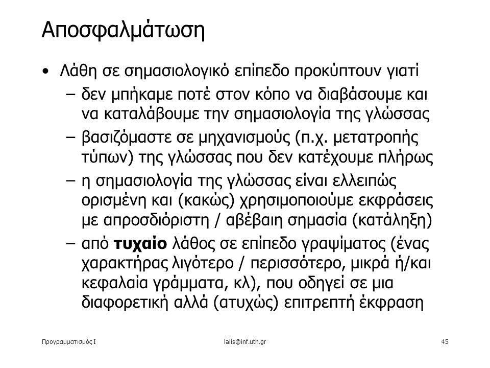 Προγραμματισμός Ιlalis@inf.uth.gr45 Λάθη σε σημασιολογικό επίπεδο προκύπτουν γιατί –δεν μπήκαμε ποτέ στον κόπο να διαβάσουμε και να καταλάβουμε την ση