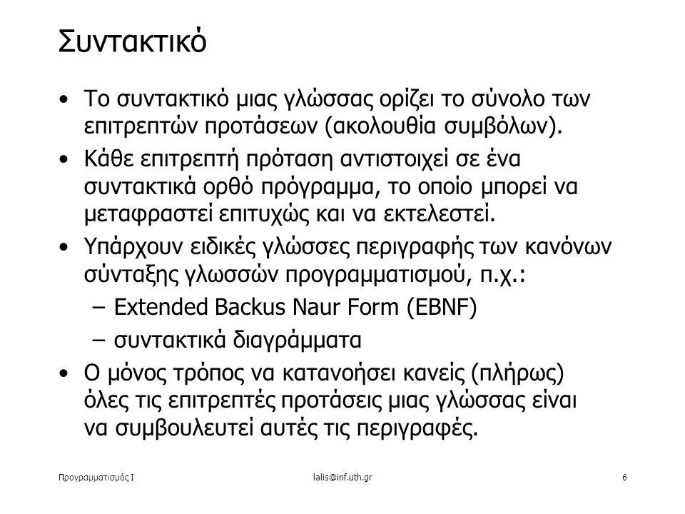 Προγραμματισμός Ιlalis@inf.uth.gr7 ΣυμβολισμόςΣημασία Α Α Β Α ακολουθούμενο από το Β Α | Β Α ή Β [Α] «τίποτα» ή Α {Α} «τίποτα» ή Α ή Α Α ή Α Α Α ή...