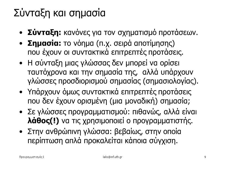 Προγραμματισμός Ιlalis@inf.uth.gr9 Σύνταξη: κανόνες για τον σχηματισμό προτάσεων. Σημασία: το νόημα (π.χ. σειρά αποτίμησης) που έχουν οι συντακτικά επ