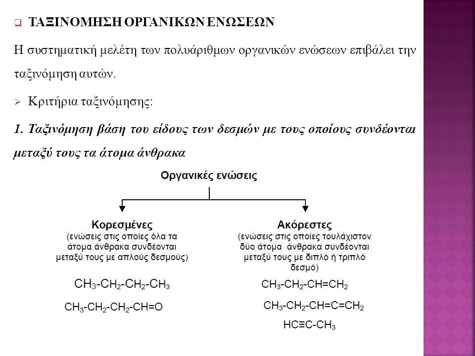  ΤΑΞΙΝΟΜΗΣΗ ΟΡΓΑΝΙΚΩΝ ΕΝΩΣΕΩΝ Η συστηματική μελέτη των πολυάριθμων οργανικών ενώσεων επιβάλει την ταξινόμηση αυτών.