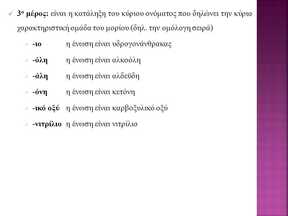 3 ο μέρος: είναι η κατάληξη του κύριου ονόματος που δηλώνει την κύρια χαρακτηριστική ομάδα του μορίου (δηλ.