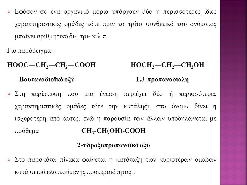  Εφόσον σε ένα οργανικό μόριο υπάρχουν δύο ή περισσότερες ίδιες χαρακτηριστικές ομάδες τότε πριν το τρίτο συνθετικό του ονόματος μπαίνει αριθμητικό δι-, τρι- κ.λ.π.