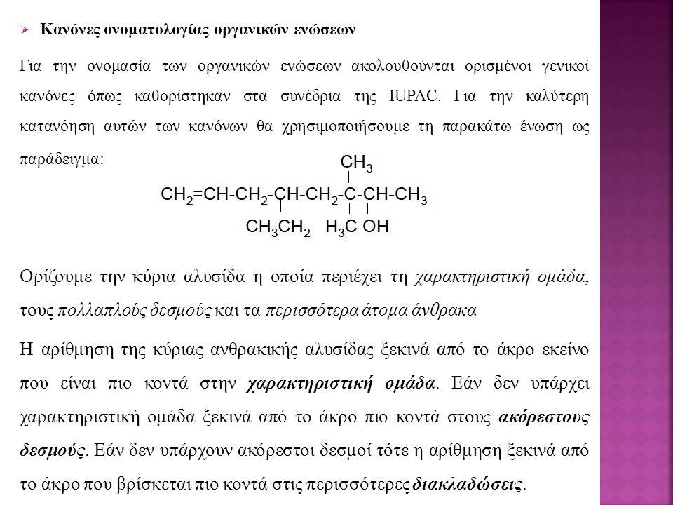  Κανόνες ονοματολογίας οργανικών ενώσεων Για την ονομασία των οργανικών ενώσεων ακολουθούνται ορισμένοι γενικοί κανόνες όπως καθορίστηκαν στα συνέδρια της IUPAC.