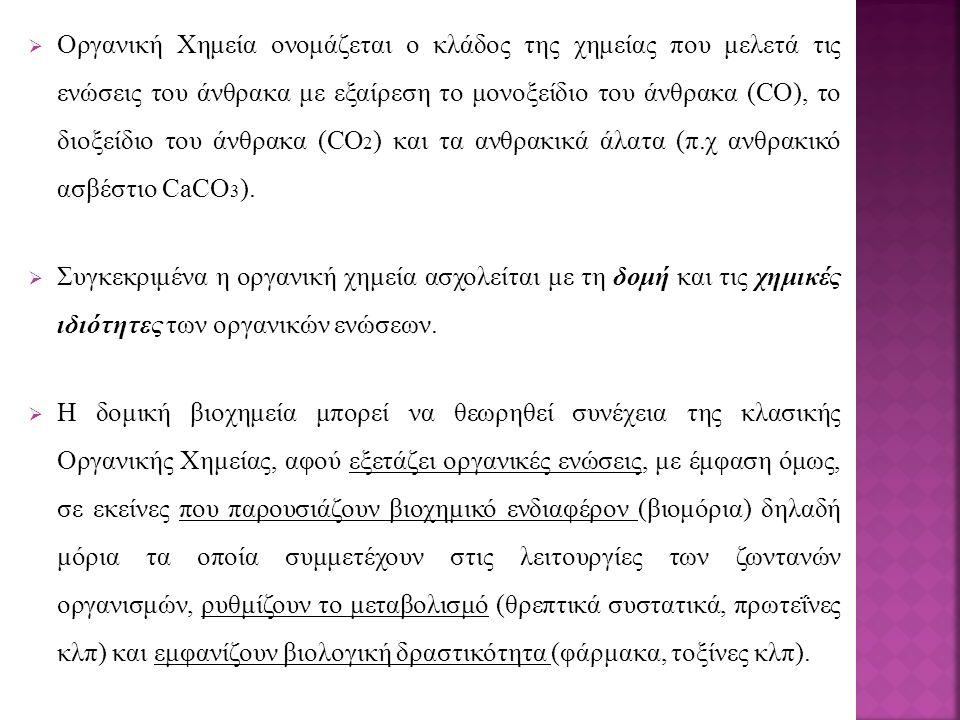  Οργανική Χημεία ονομάζεται ο κλάδος της χημείας που μελετά τις ενώσεις του άνθρακα με εξαίρεση το μονοξείδιο του άνθρακα (CO), το διοξείδιο του άνθρακα (CO 2 ) και τα ανθρακικά άλατα (π.χ ανθρακικό ασβέστιο CaCO 3 ).