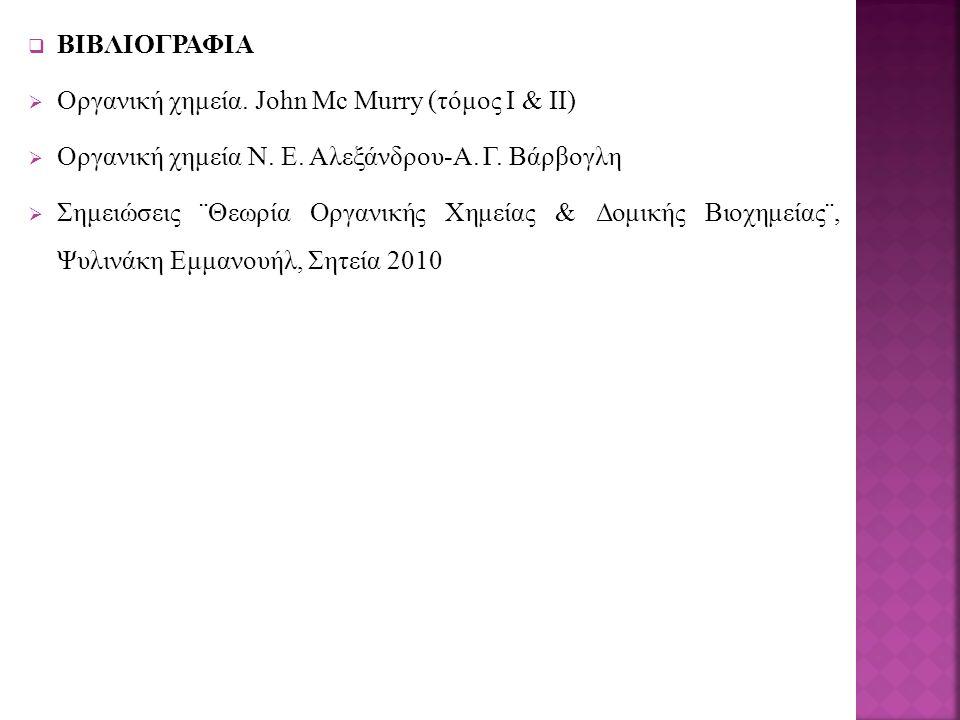  ΒΙΒΛΙΟΓΡΑΦΙΑ  Οργανική χημεία. John Mc Murry (τόμος Ι & ΙΙ)  Οργανική χημεία Ν.