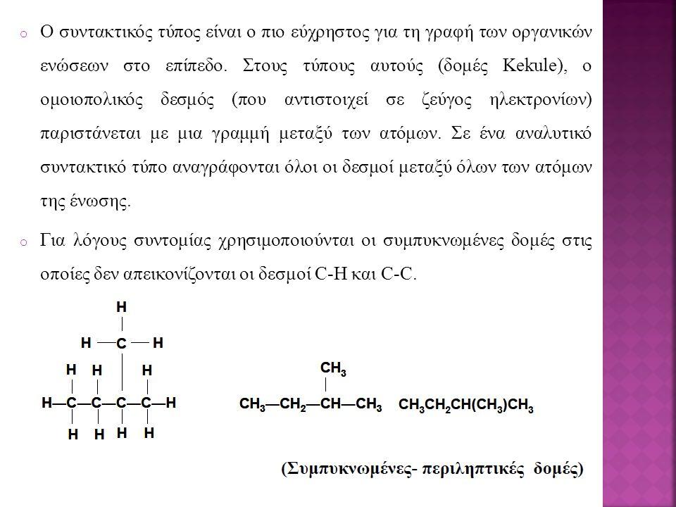 o Ο συντακτικός τύπος είναι ο πιο εύχρηστος για τη γραφή των οργανικών ενώσεων στο επίπεδο.