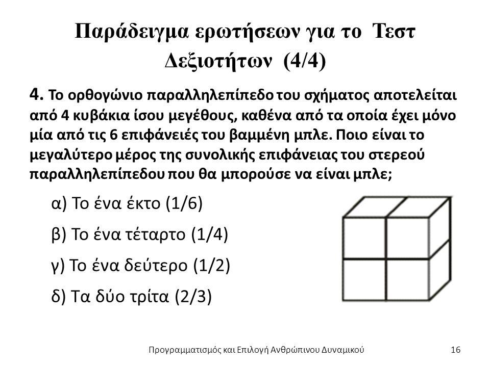 Παράδειγμα ερωτήσεων για το Τεστ Δεξιοτήτων (4/4) 4.