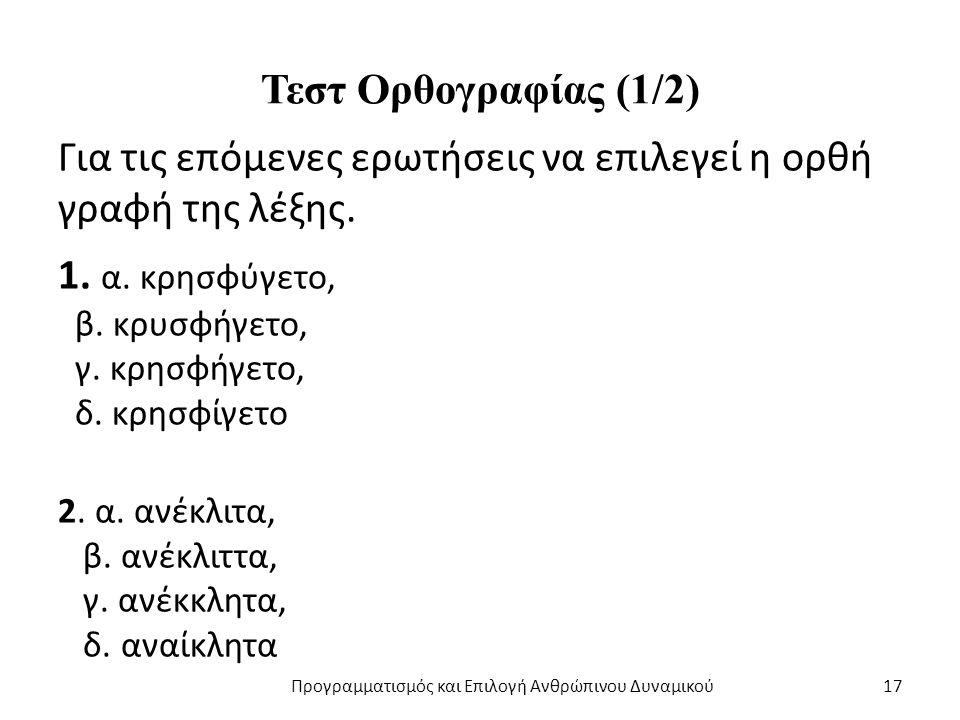 Τεστ Ορθογραφίας (1/2) Για τις επόμενες ερωτήσεις να επιλεγεί η ορθή γραφή της λέξης.