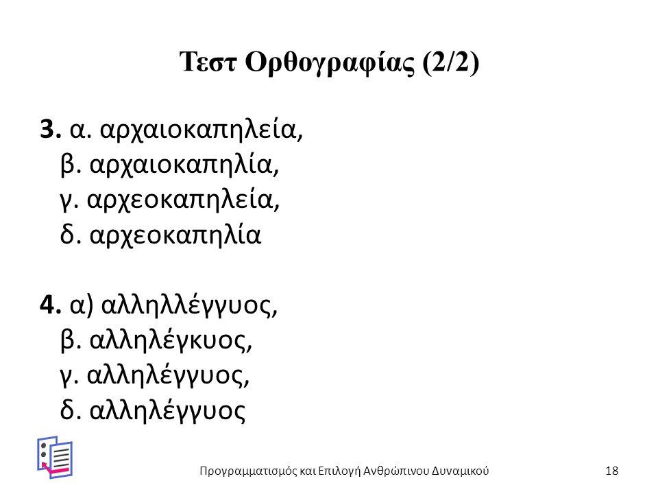 Τεστ Ορθογραφίας (2/2) 3. α. αρχαιοκαπηλεία, β. αρχαιοκαπηλία, γ.
