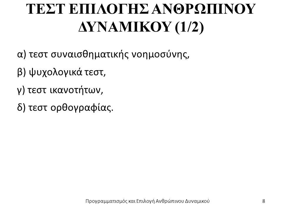 ΤΕΣΤ ΕΠΙΛΟΓΗΣ ΑΝΘΡΩΠΙΝΟΥ ΔΥΝΑΜΙΚΟΥ (1/2) α) τεστ συναισθηματικής νοημοσύνης, β) ψυχολογικά τεστ, γ) τεστ ικανοτήτων, δ) τεστ ορθογραφίας.