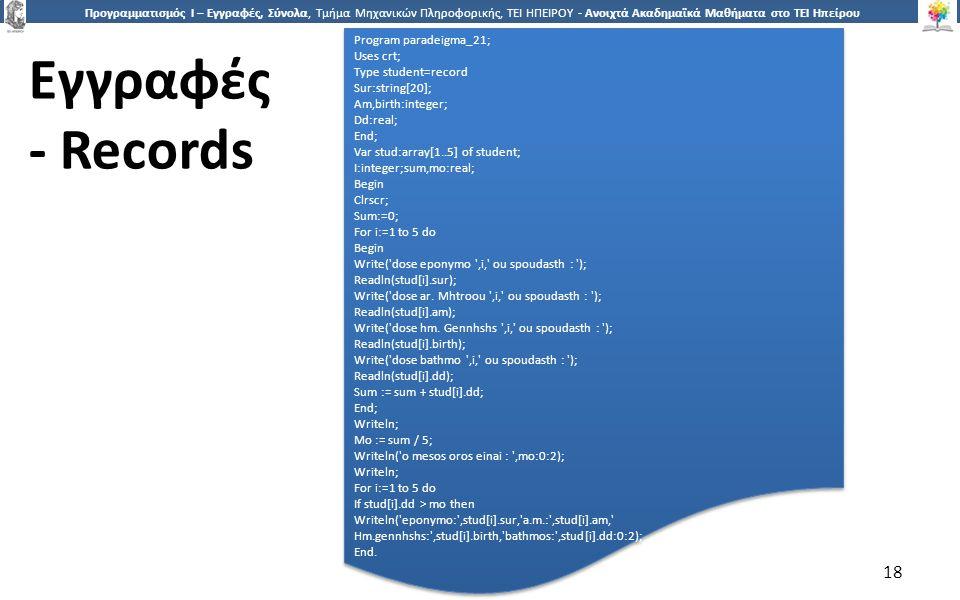1818 Προγραμματισμός Ι – Εγγραφές, Σύνολα, Τμήμα Μηχανικών Πληροφορικής, ΤΕΙ ΗΠΕΙΡΟΥ - Ανοιχτά Ακαδημαϊκά Μαθήματα στο ΤΕΙ Ηπείρου Εγγραφές - Records