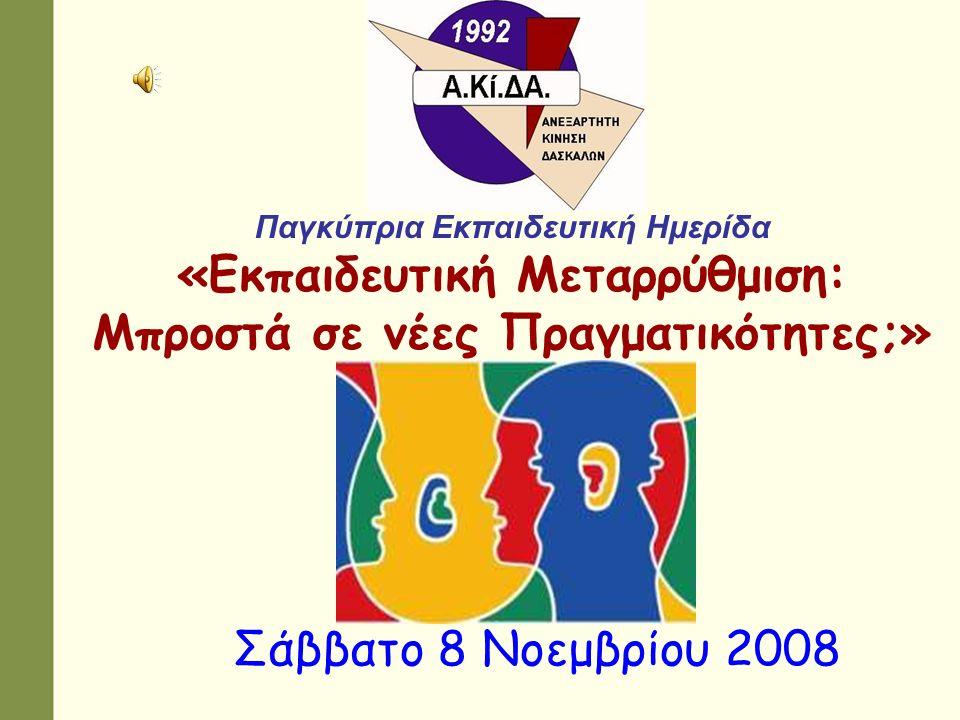 Παγκύπρια Εκπαιδευτική Ημερίδα «Εκπαιδευτική Μεταρρύθμιση: Μπροστά σε νέες Πραγματικότητες;» Σάββατο 8 Νοεμβρίου 2008