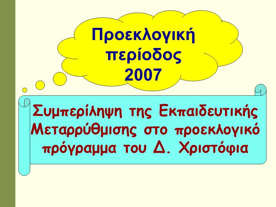 Προεκλογική περίοδος 2007 Συμπερίληψη της Εκπαιδευτικής Μεταρρύθμισης στο προεκλογικό πρόγραμμα του Δ.