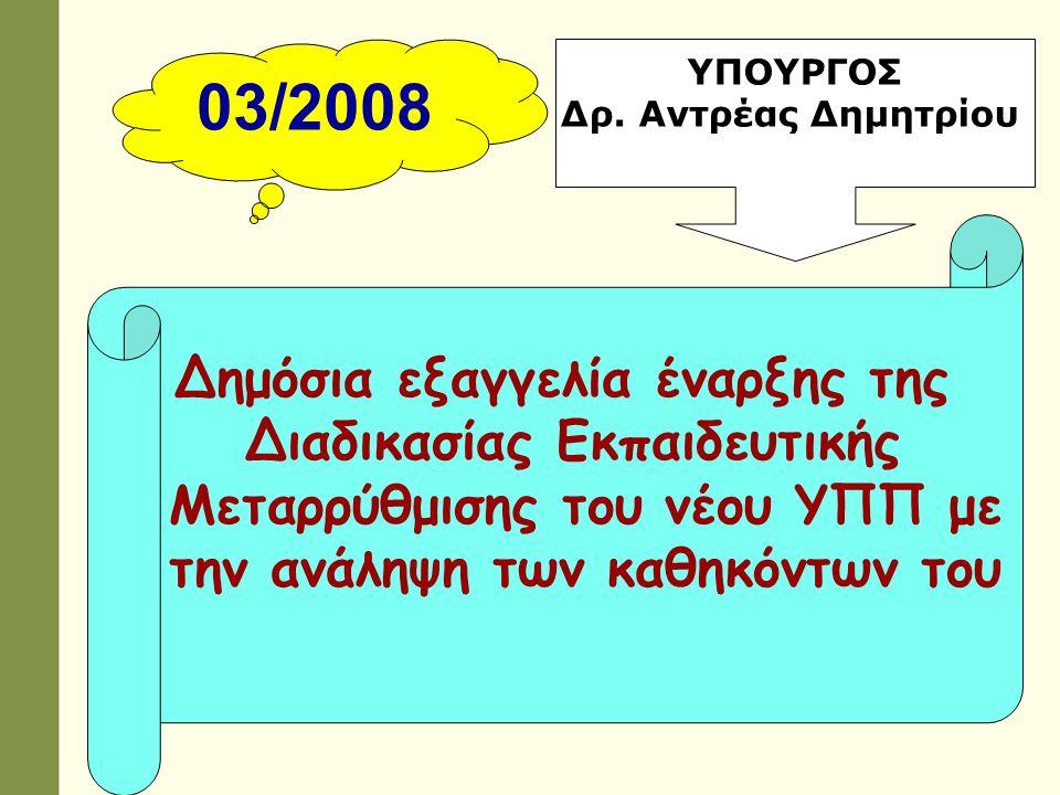 03/2008 Δημόσια εξαγγελία έναρξης της Διαδικασίας Εκπαιδευτικής Μεταρρύθμισης του νέου ΥΠΠ με την ανάληψη των καθηκόντων του ΥΠΟΥΡΓΟΣ Δρ.