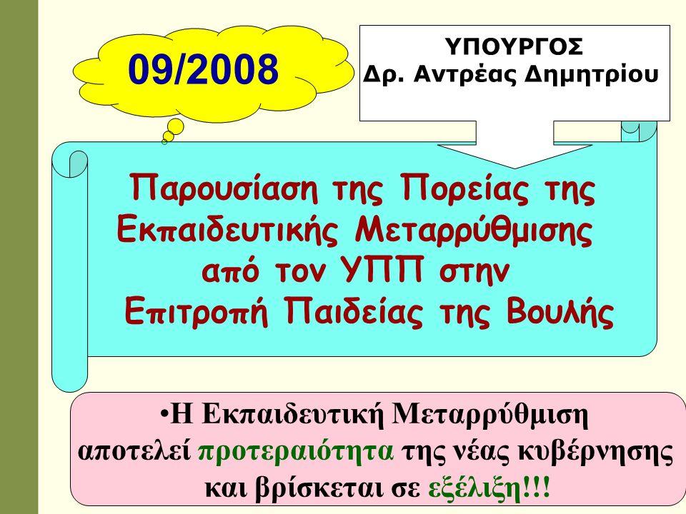09/2008 Παρουσίαση της Πορείας της Εκπαιδευτικής Μεταρρύθμισης από τον ΥΠΠ στην Επιτροπή Παιδείας της Βουλής ΥΠΟΥΡΓΟΣ Δρ.