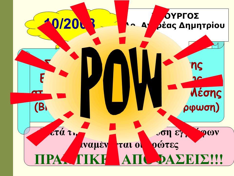 10/2008 Συζήτηση δύο κεφαλαίων της Εκπαιδευτικής Μεταρρύθμισης στο Συμβούλιο Δημοτικής & Μέσης (Βία & Παραβατικότητα– Επιμόρφωση) ΥΠΟΥΡΓΟΣ Δρ. Αντρέας