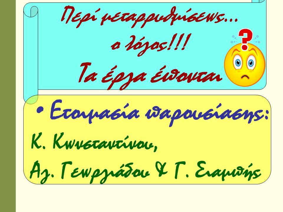 Περί μεταρρυθμίσεως… ο λόγος!!! Τα έργα έπονται Ετοιμασία παρουσίασης: Κ. Κωνσταντίνου, Αγ. Γεωργιάδου & Γ. Σιαμπής