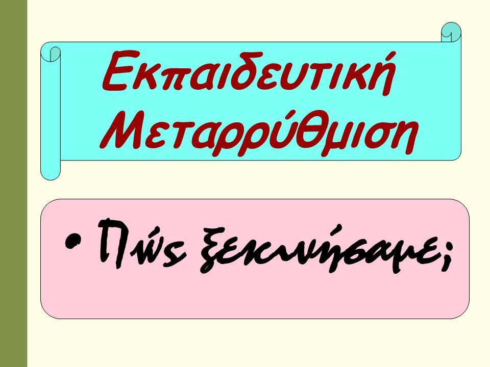 1997 ΕΚΘΕΣΗ UNESCO ΑΝΑΓΚΗ ΑΝΑΔΙΑΡΘΡΩΣΗΣ ΚΥΠΡΙΑΚΟΥ ΕΚΠΑΙΔΕΥΤΙΚΟΥ ΣΥΣΤΗΜΑΤΟΣ ΕΜΦΑΣΗ ΣΕ ΑΝΘΡΩΠΙΝΕΣ ΑΞΙΕΣ – ΜΕΤΑΓΝΩΣΕΙΣ - ΔΕΞΙΟΤΗΤΕΣ ΥΠΟΥΡΓΟΣ κ.