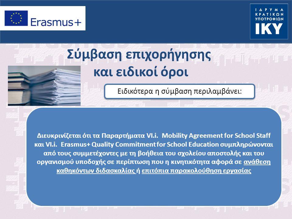 Σύμβαση επιχορήγησης και ειδικοί όροι Ειδικότερα η σύμβαση περιλαμβάνει: Διευκρινίζεται ότι τα Παραρτήματα VI.i.