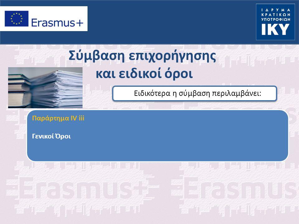 Σύμβαση επιχορήγησης και ειδικοί όροι Ειδικότερα η σύμβαση περιλαμβάνει: Παράρτημα IV iii Γενικοί Όροι