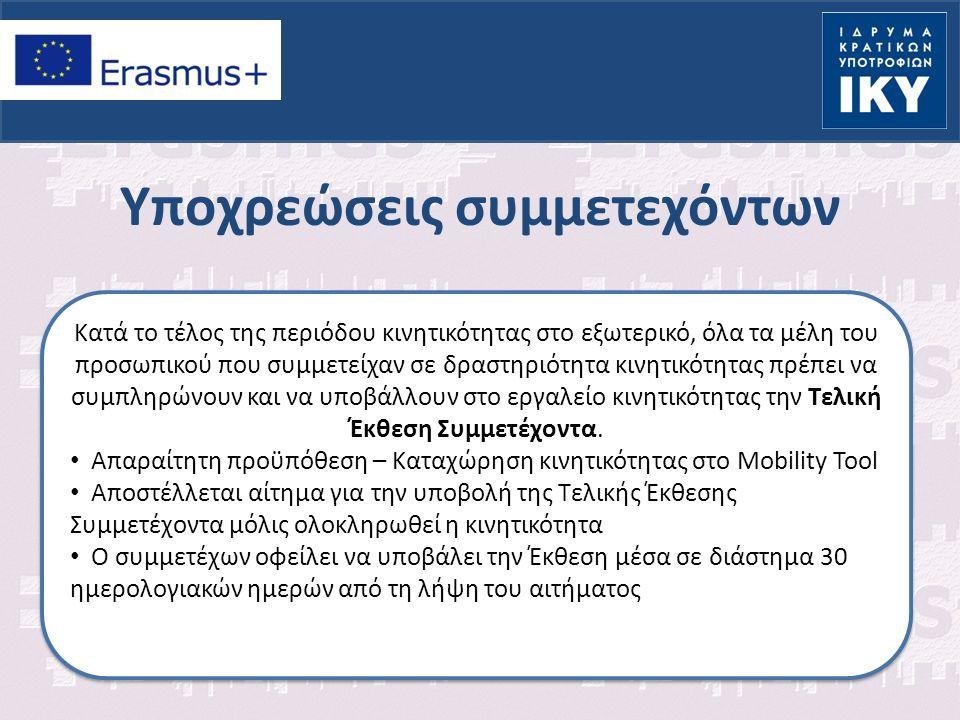 Υποχρεώσεις συμμετεχόντων Κατά το τέλος της περιόδου κινητικότητας στο εξωτερικό, όλα τα μέλη του προσωπικού που συμμετείχαν σε δραστηριότητα κινητικότητας πρέπει να συμπληρώνουν και να υποβάλλουν στο εργαλείο κινητικότητας την Τελική Έκθεση Συμμετέχοντα.