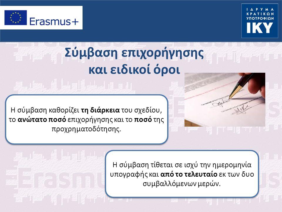 Σύμβαση επιχορήγησης και ειδικοί όροι Η σύμβαση τίθεται σε ισχύ την ημερομηνία υπογραφής και από το τελευταίο εκ των δυο συμβαλλόμενων μερών.