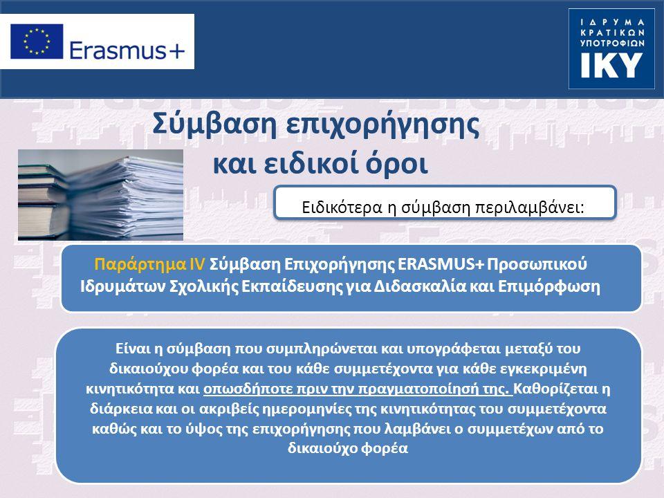 Σύμβαση επιχορήγησης και ειδικοί όροι Ειδικότερα η σύμβαση περιλαμβάνει: Παράρτημα IV Σύμβαση Επιχορήγησης ERASMUS+ Προσωπικού Ιδρυμάτων Σχολικής Εκπαίδευσης για Διδασκαλία και Επιμόρφωση Είναι η σύμβαση που συμπληρώνεται και υπογράφεται μεταξύ του δικαιούχου φορέα και του κάθε συμμετέχοντα για κάθε εγκεκριμένη κινητικότητα και οπωσδήποτε πριν την πραγματοποίησή της.