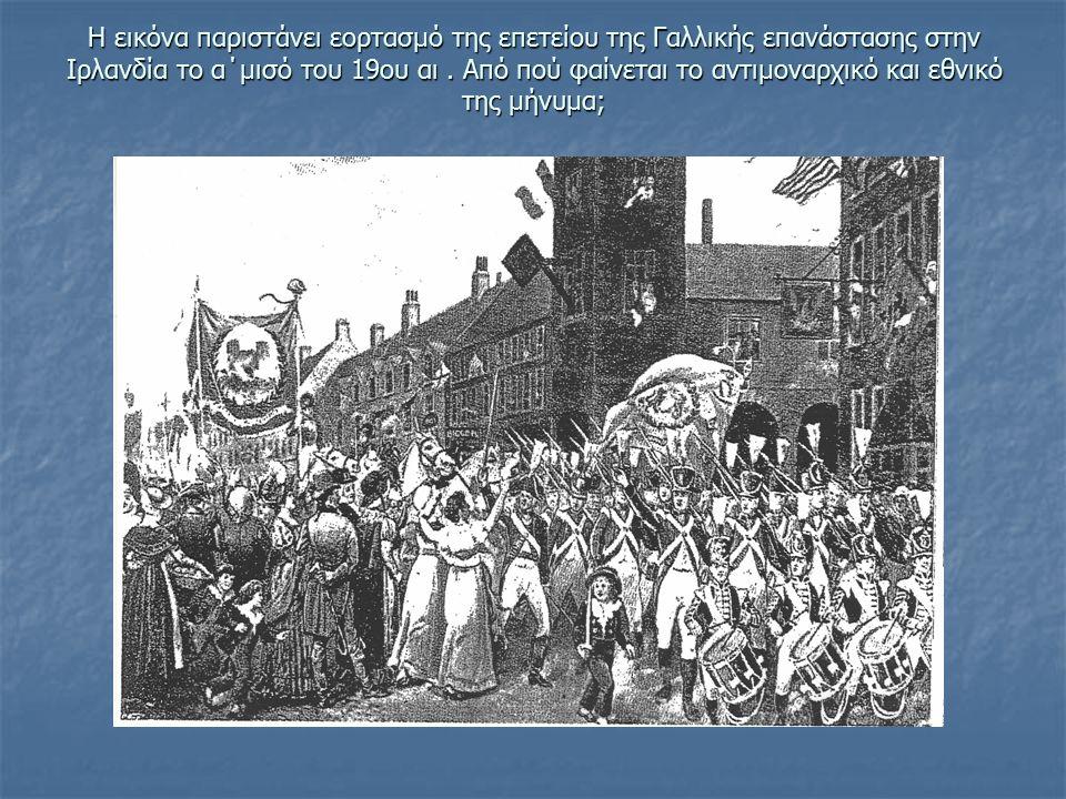 Η εικόνα παριστάνει εορτασμό της επετείου της Γαλλικής επανάστασης στην Ιρλανδία το α΄μισό του 19ου αι.