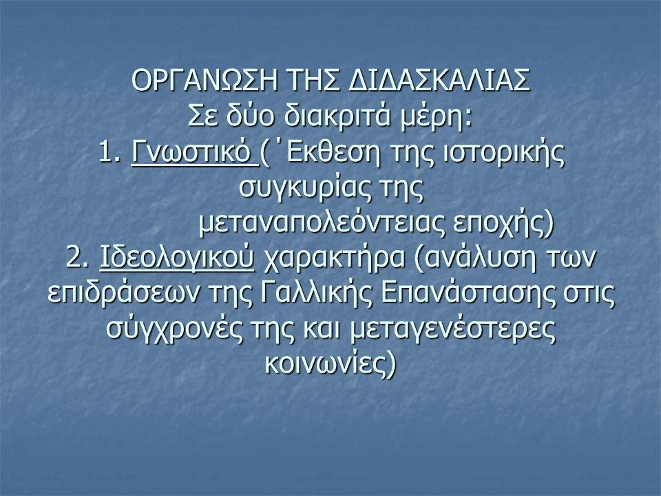 ΟΡΓΑΝΩΣΗ ΤΗΣ ΔΙΔΑΣΚΑΛΙΑΣ Σε δύο διακριτά μέρη: 1.