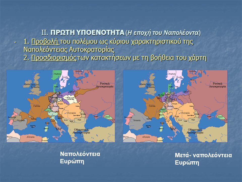 ΠΡΟΣΦΟΡΑ ΤΗΣ ΝΕΑΣ ΕΝΟΤΗΤΑΣ ΠΡΩΤΗ ΥΠΟΕΝΟΤΗΤΑ (ΣΥΝΕΧΕΙΑ ) 3.΄Ενταξη της ήττας του Ναπολέοντα στην ιστορική συγκυρία της εποχής 4.