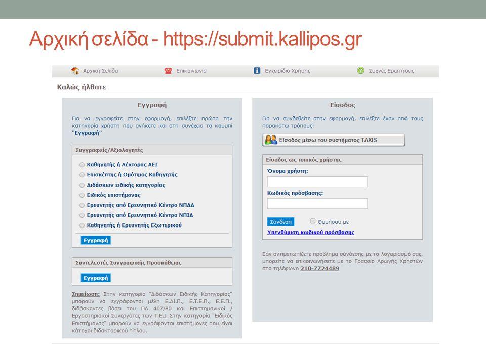 Αρχική σελίδα - https://submit.kallipos.gr