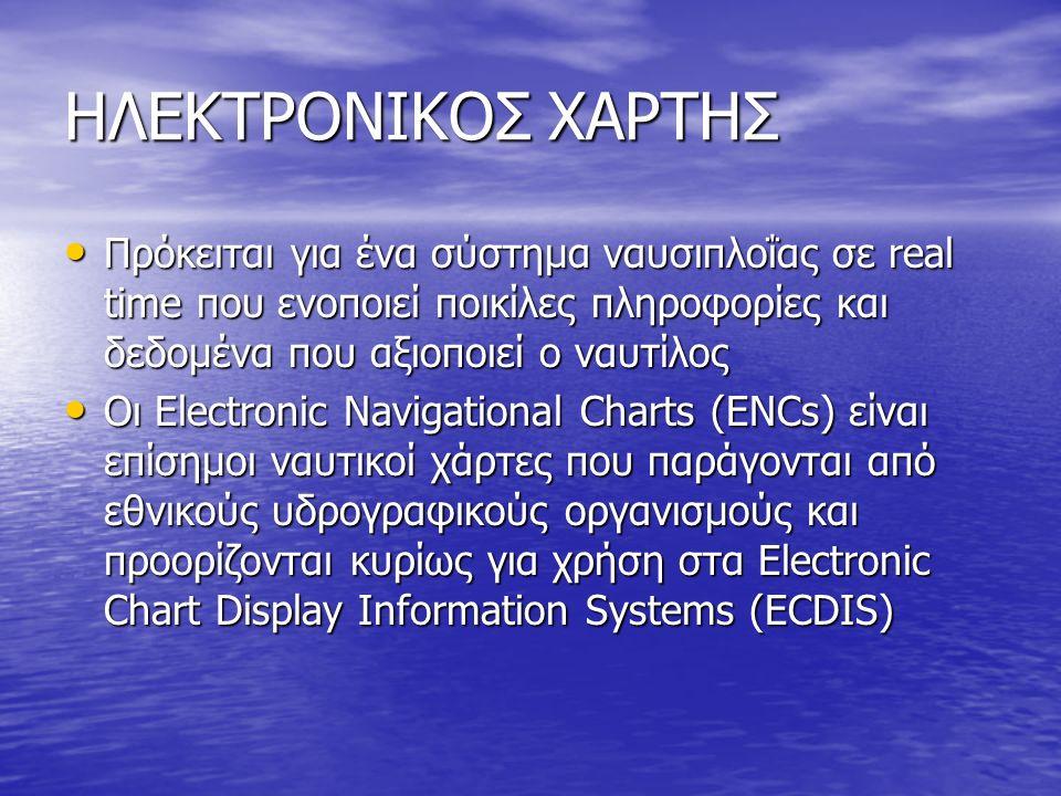 ΗΛΕΚΤΡΟΝΙΚΟΣ ΧΑΡΤΗΣ Πρόκειται για ένα σύστημα ναυσιπλοΐας σε real time που ενοποιεί ποικίλες πληροφορίες και δεδομένα που αξιοποιεί ο ναυτίλος Πρόκειτ
