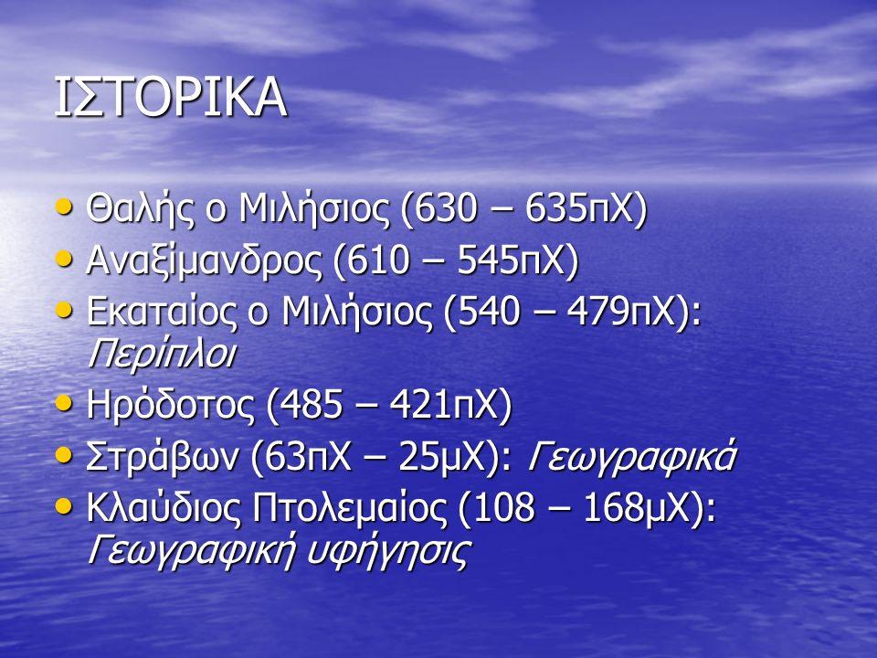 ΙΣΤΟΡΙΚΑ Θαλής ο Μιλήσιος (630 – 635πΧ) Θαλής ο Μιλήσιος (630 – 635πΧ) Αναξίμανδρος (610 – 545πΧ) Αναξίμανδρος (610 – 545πΧ) Εκαταίος ο Μιλήσιος (540