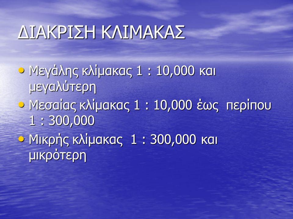 ΔΙΑΚΡΙΣΗ ΚΛΙΜΑΚΑΣ Μεγάλης κλίμακας 1 : 10,000 και μεγαλύτερη Μεγάλης κλίμακας 1 : 10,000 και μεγαλύτερη Μεσαίας κλίμακας 1 : 10,000 έως περίπου 1 : 30