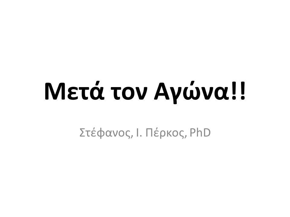 Μετά τον Αγώνα!! Στέφανος, Ι. Πέρκος, PhD
