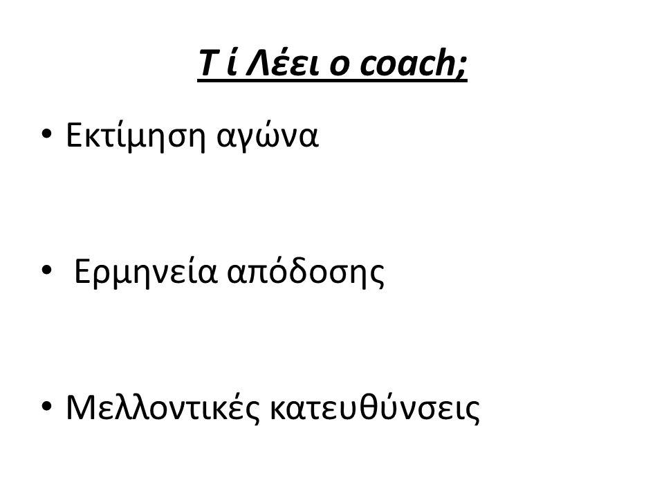 T ί Λέει ο coach; Εκτίμηση αγώνα Eρμηνεία απόδοσης Mελλοντικές κατευθύνσεις
