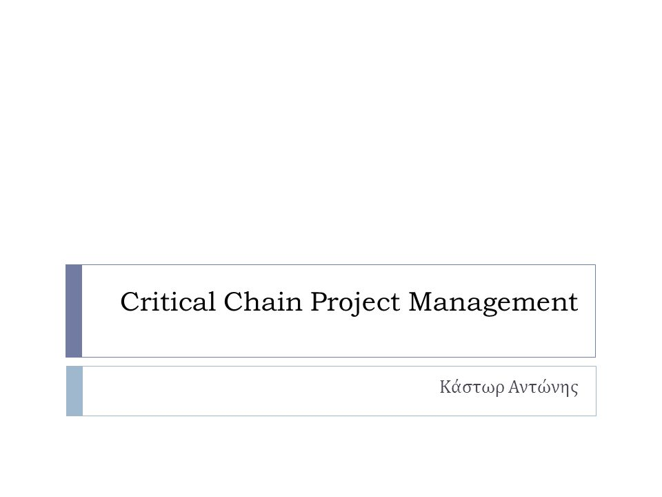 Critical Chain Project Management Κάστωρ Αντώνης