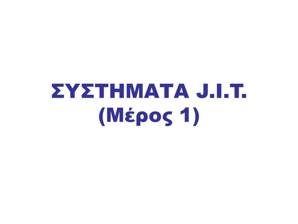 ΣΥΣΤΗΜΑΤΑ J.I.T. (Μέρος 1)