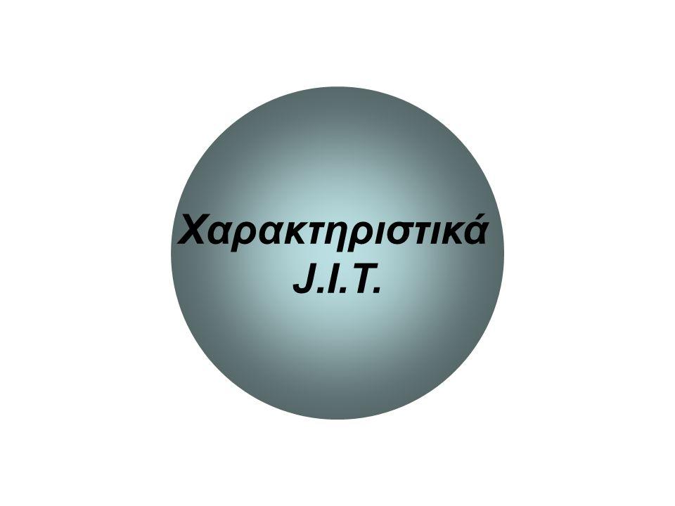 Χαρακτηριστικά J.I.T.