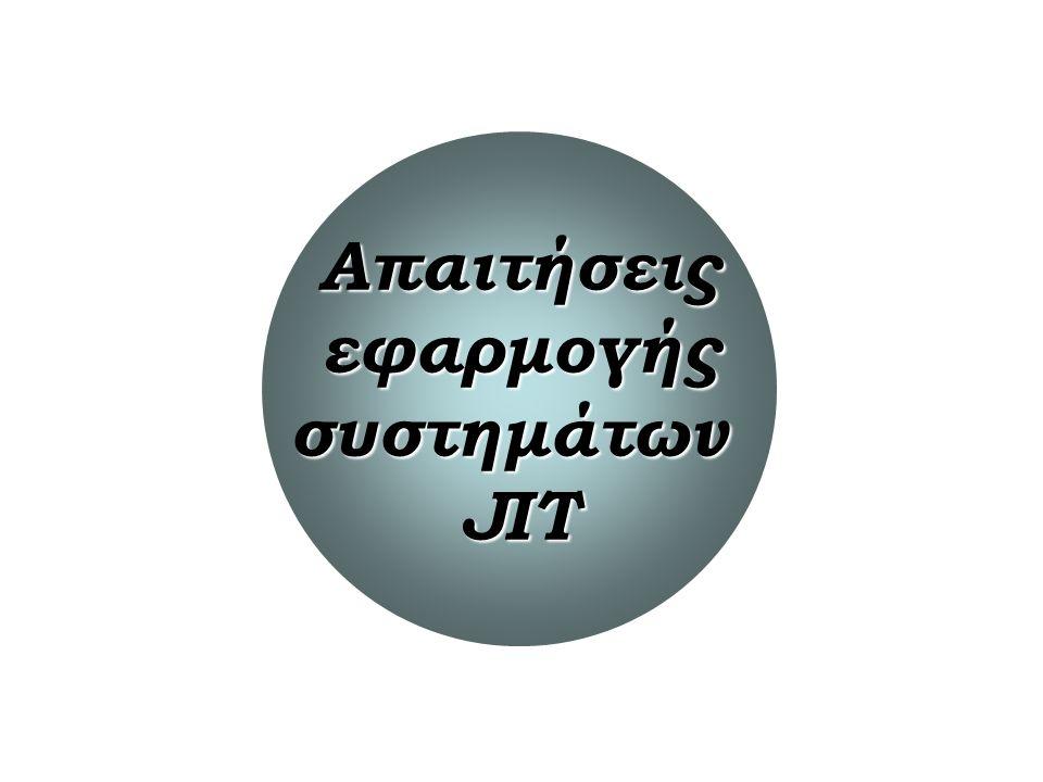 ΑπαιτήσειςεφαρμογήςσυστημάτωνJIT
